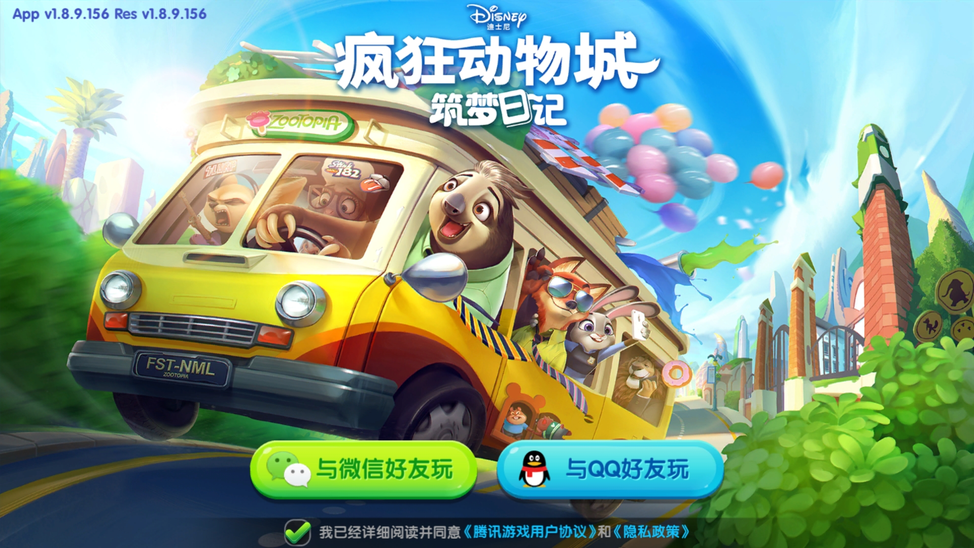 Official Zootopia Game launches in China! (with guide on how to get it)